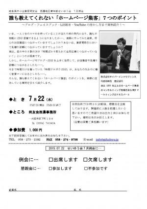 (修正版)201507 せいゆう会例会案内