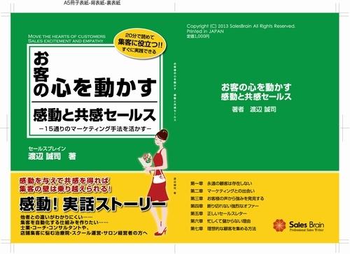 $渡辺誠司オフィシャルBlog