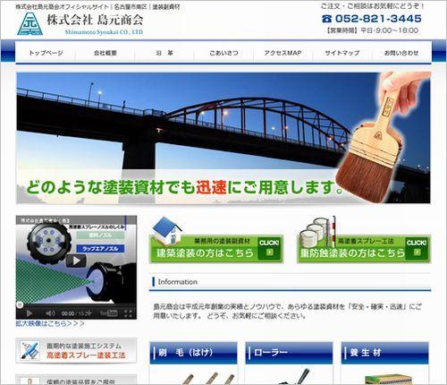 株式会社島元商会オフィシャルサイト